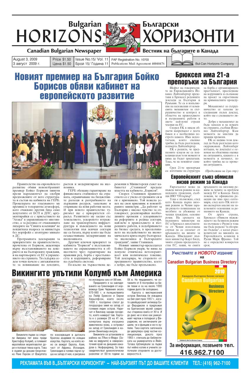 bulgarian-horizons-newspaper